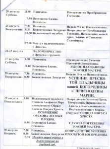 расписание2